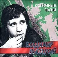 Vladimir Vysotskij. Skazochnye pesni - Wladimir Wyssozki