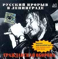 Russkij proryv v Leningrade - Grazhdanskaya oborona