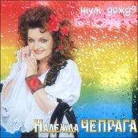Nadezhda CHepraga.  ...shum dozhdya - Nadezhda Chepraga