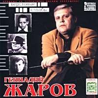 Gennadiy Zharov. Verstovye stolby - Gennadiy Zharov