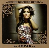 CD Диски Ани Лорак. Песни высшей пробы - Ани Лорак