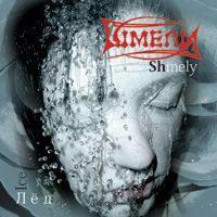 SHmeli. Ice (Led) - Shmeli