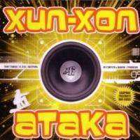Various Artists. Хип-хоп атака - Tony Tango, Маски , K-316 , Вавян