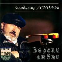 Vladimir Asmolov. Versii lyubvi - Vladimir Asmolov