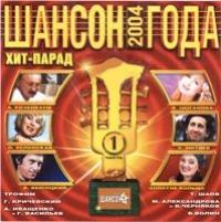 Various Artists. SHanson Goda 2004. CHast 1 - Lyubov Uspenskaya, Vladimir Vysotsky, Oleg Mityaev, Alexander Rosenbaum, Marina Aleksandrova, Sergei Trofimov (Trofim)