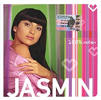 Jasmin. 100% Ljubwi - Zhasmin