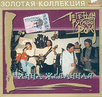 Inna Schelannaja. Legendy russkogo roka - Inna Zhelannaya