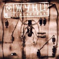 Batarejka - Zhuki