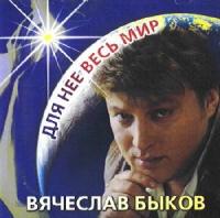 Vyacheslav Bykov. Dlya nee ves mir... - Vyacheslav Bykov