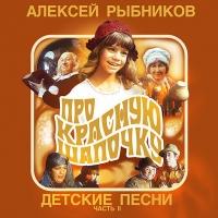 Алексей Рыбников. Детские песни. Часть 2 - Алексей Рыбников