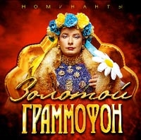 Zolotoj Grammofon  Nominanty - Via Gra (Nu Virgos) , Valeriy Meladze, Filipp Kirkorow, Anastasiya Stockaya
