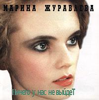 Marina Zhuravleva  Nichego u nas ne vyydet - Marina Zhuravleva