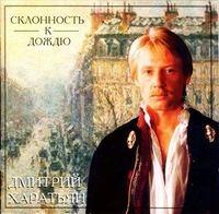 Dmitrij Haratyan. Sklonnost k dozhdyu - Dmitrij Haratyan