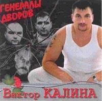 Wiktor Kalina. Generaly Dworow - Viktor Kalina
