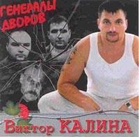 Viktor Kalina. Generaly Dvorov - Viktor Kalina