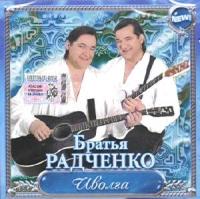 Братья Радченко. Иволга - Братья Радченко
