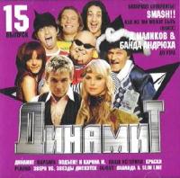 Динамит 15 - Подъем! , Краски , Plazma , Варвара , Динамит , SMASH!! , Звери