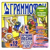 Various Artists. Grammofon. Luchshie pesni russkogo radio. CHast 12 - Zhasmin , Kraski , Andrej Gubin, Nikolay Baskov, Smyslovye gallyucinacii , Moralnyj kodeks , Dyuna