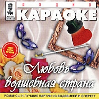 Audio CD Audio karaoke: Lyubov - volshebnaya strana