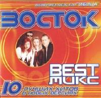 Vostok. Best Miks - Vostok