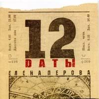 Елена Перова. Даты - Лена Перова