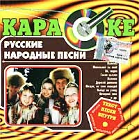 Audio karaoke. Russkie narodnye pesni
