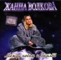 ZHanna Volkova. Mezhdu nebom i zemlej - ZHanna Volkova