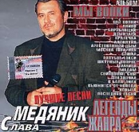 Slava Medyanik. My volki - Vladislav Medyanik