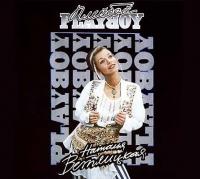 Наталья Ветлицкая. Playboy - Наталья Ветлицкая