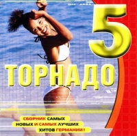 Various Artists. Торнадо 5 - Dj Vital , Maxi-beat , Алоя , Ольга Поздняковская, Radius , Anilasor , Vitamin