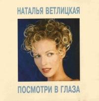 Natalya Vetlitskaya. Posmotri v glaza - Natalya Vetlickaya