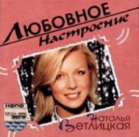Natalya Vetlitskaya. Lyubovnoe nastroenie - Natalya Vetlickaya