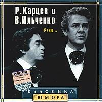 Audio CD Roman Kartsev. Viktor Ilchenko. Raki... - Roman Karcev, Viktor Ilchenko