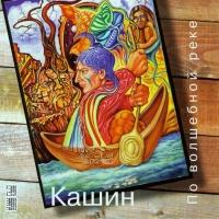 Павел Кашин. По волшебной реке - Павел Кашин