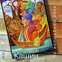 Audio CD Pawel Kaschin. Po wolschebnoj reke - Pavel Kashin