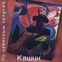 Pawel Kaschin. Po nebesnym grjadkam - Pavel Kashin