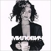 Лина Милович. Материализация - Лина  Милович