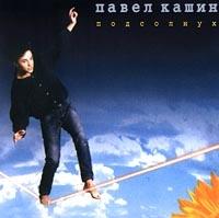 Pawel Kaschin. Podsolnuch - Pavel Kashin