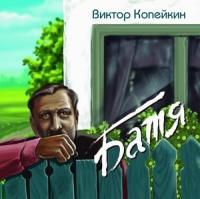 Виктор Копейкин. Батя - Виктор Копейкин