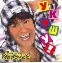 Audio CD Viktor Korolev. Ukushu! - Viktor Korolev