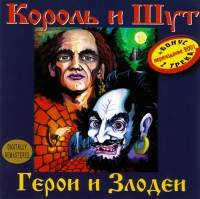 Король и Шут. Герои и Злодеи (2000) - Король и Шут