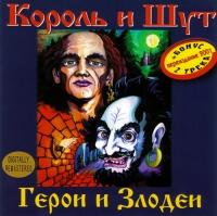 Korol i Shut. Geroi i Zlodei (2000) - Korol i Shut
