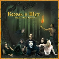 Audio CD Korol i Schut. Schal, net ruschja - Korol i Shut