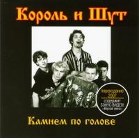 Korol i Shut. Kamnem po golove (2007) - Korol i Shut