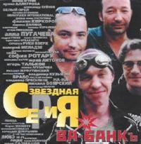 CD Диски Ва-Банкъ. Звездная серия - Ва-Банкъ
