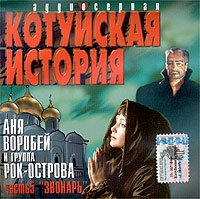 Kotuyskaya Istoriya  Chast 5  Zvonar - Rok-ostrova , Anya Vorobey