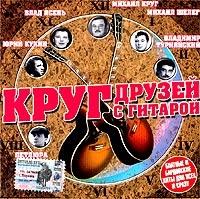 Various Artists. Krug drusej s gitaroj - Mihail Krug, Mihail Sheleg, Gennadiy Zharov, Slava Bobkov, Aleksandr Gorodnickiy, Wladimir Wyssozki, Petlyura