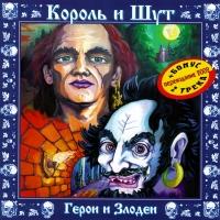 Король и Шут. Герои и Злодеи (2002) - Король и Шут
