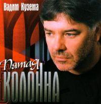 Вадим Кузема. Пятая колонна - Вадим Кузема