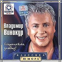 Vladimir Vinokur. Sohranyayte ulybku. Klassika yumora - Vladimir Vinokur